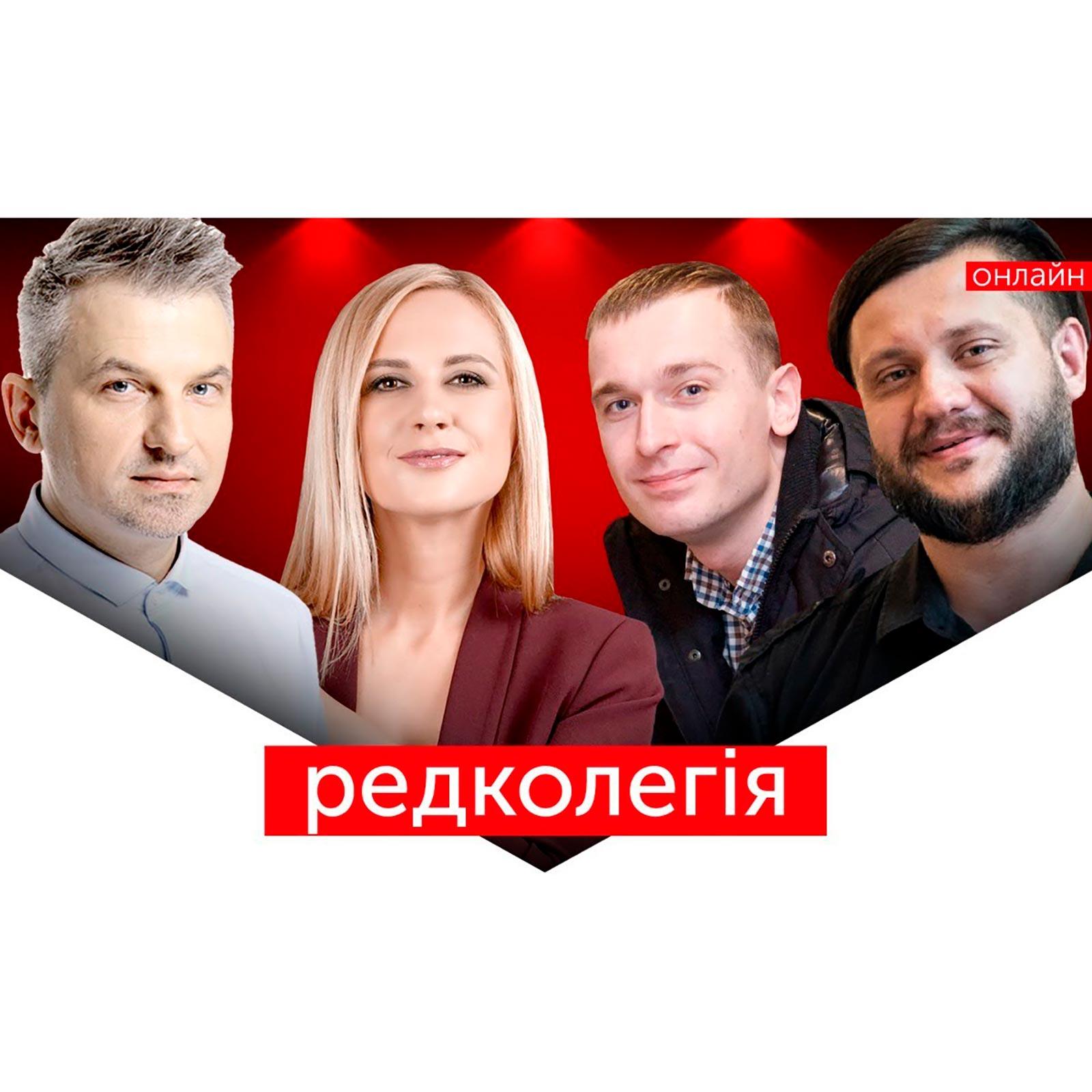 РЕДКОЛЕГІЯ: Зеленський бідкається, Аваков розводить гончаруками, Шмигаль дає воду в Крим