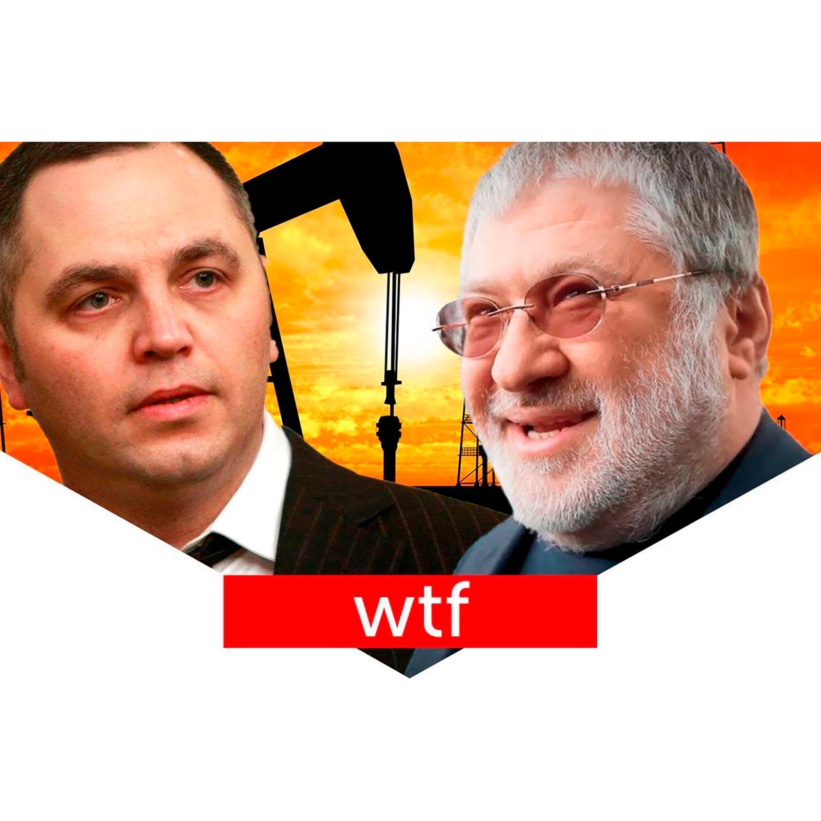 WTF | Генпрокурор Портнов, Дефолт Коломойського, коронавірус нафти та інші провокації тижня