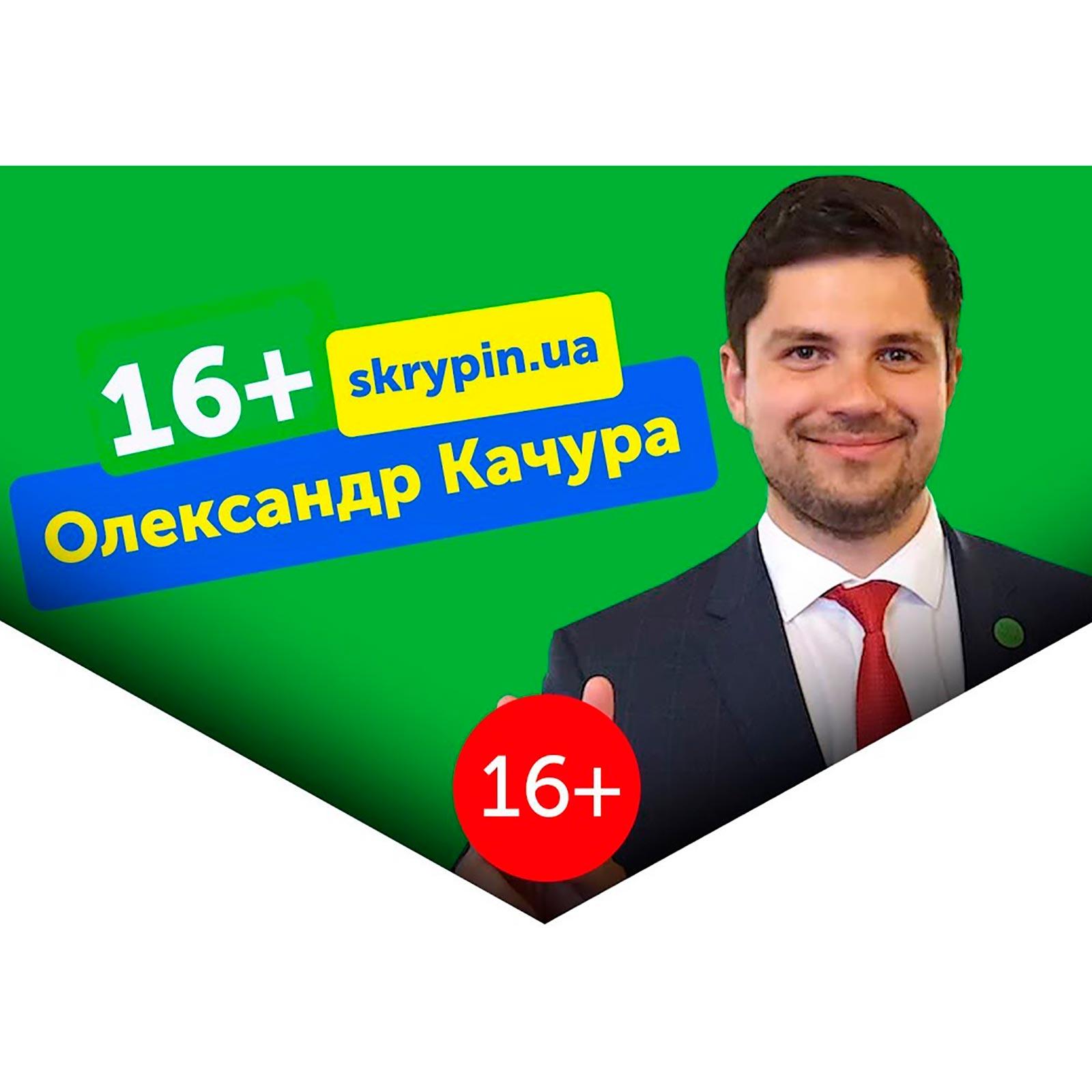 Олександр Качура (Слуга Народу) | 16+