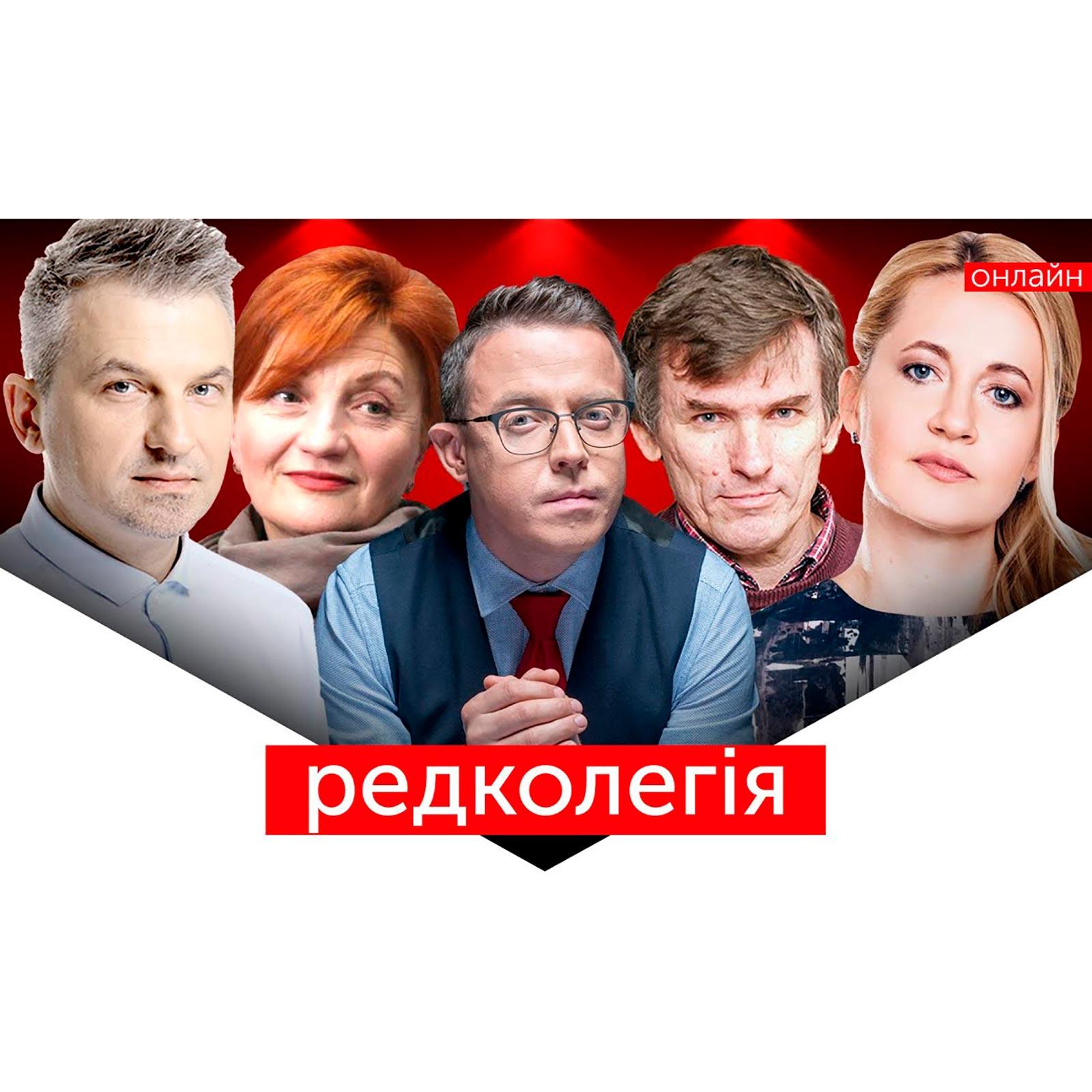 РЕДКОЛЕГІЯ: Сивохо – за мир, Путін – вічний, Трамп – закрився