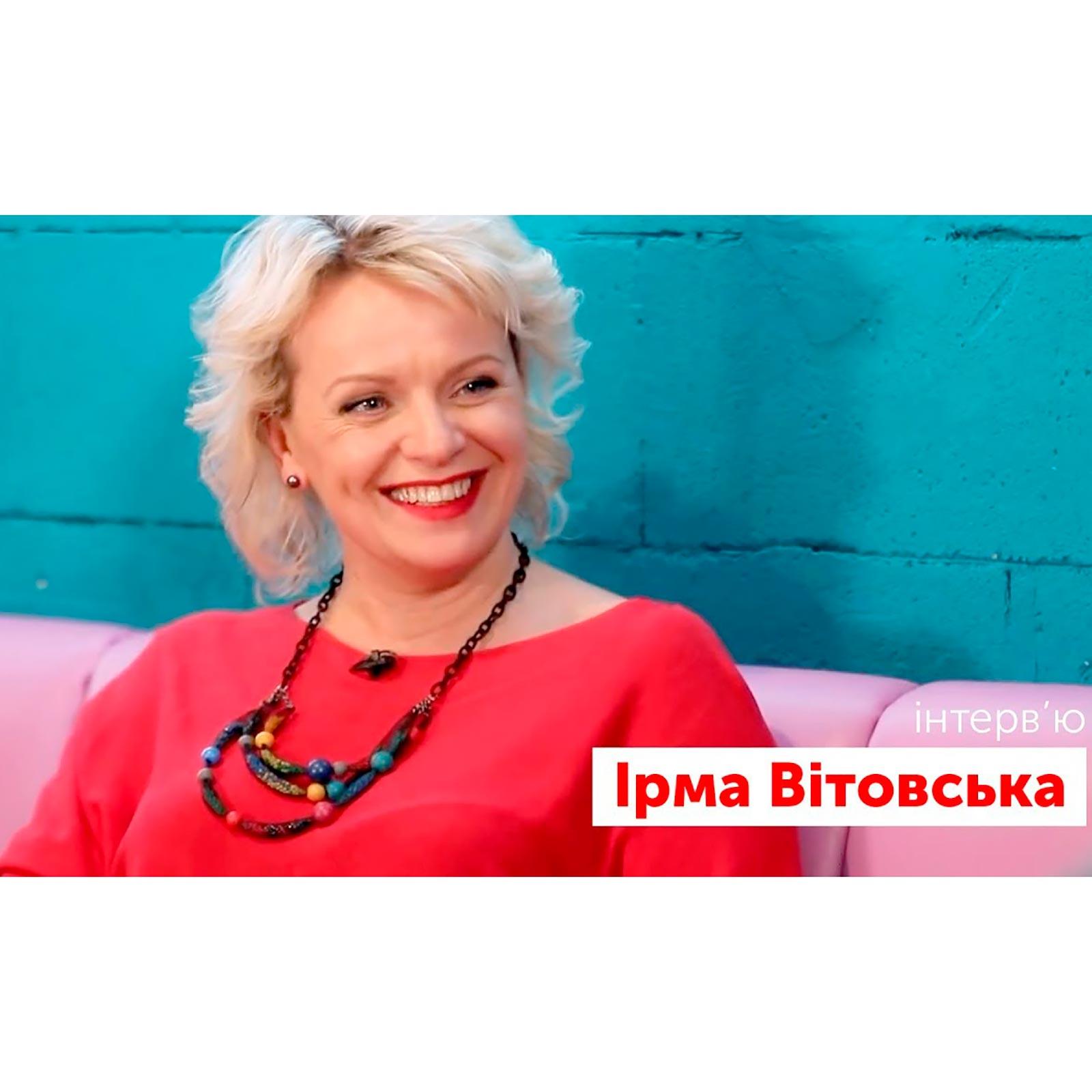 Балачки з Ірмою Вітовською | ОЗНАКИ