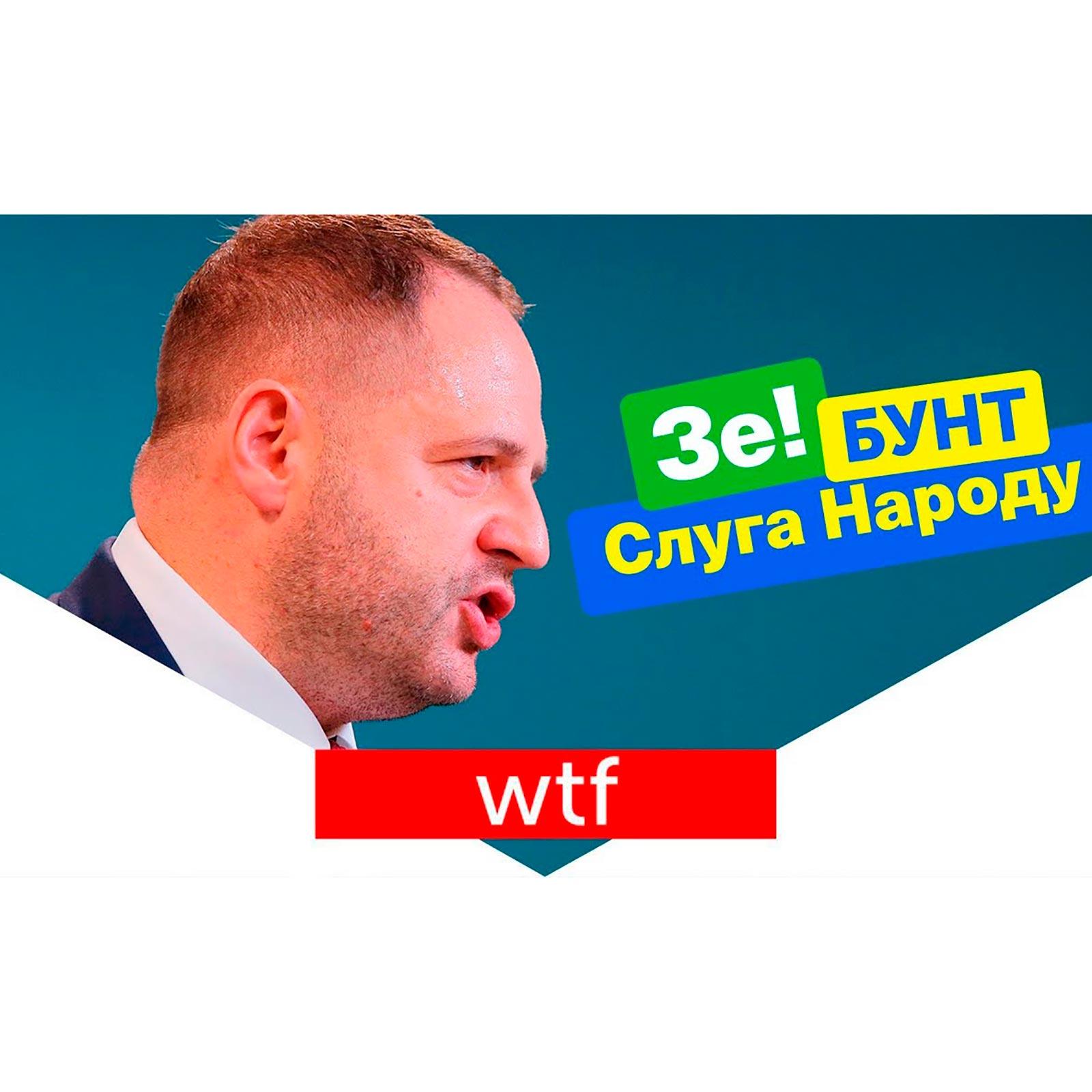 WTF | Україні нав'язують капітуляцію: бунт в Слузі народу, протоколи Єрмака та інші провокації тижня